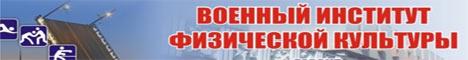 ВИФК - Военный институт физической культуры