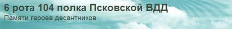 6 рота 104 полка Псковской ВДД